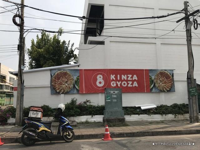 kinza gyoza bangkok sathorn サトーン 餃子 外観