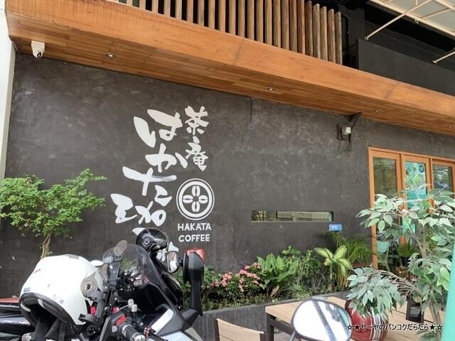 バンコク はかた コーヒー HAKATA Coffee (1)