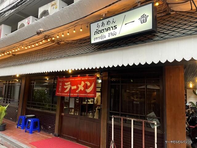ラーメン一番 Ramen ichiban take away (2)