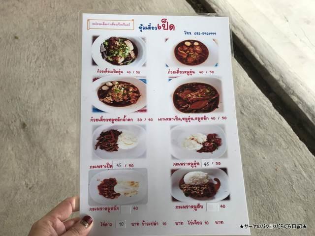 クイッティアオペット 鴨麺 タイ料理 ナコンナヨック (2)