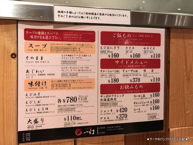 えびそば一幻 sapporo ramen shinchitose サーヤ バンコク (5)