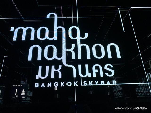 mahanakhorn sky bar マハナコーン (2)
