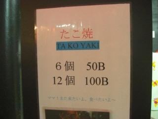 20090915 takomaru 4