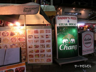 daddy's pizza 1