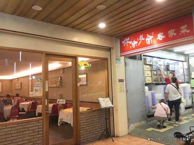 你家我家客家菜 客家料理 台北 (14)