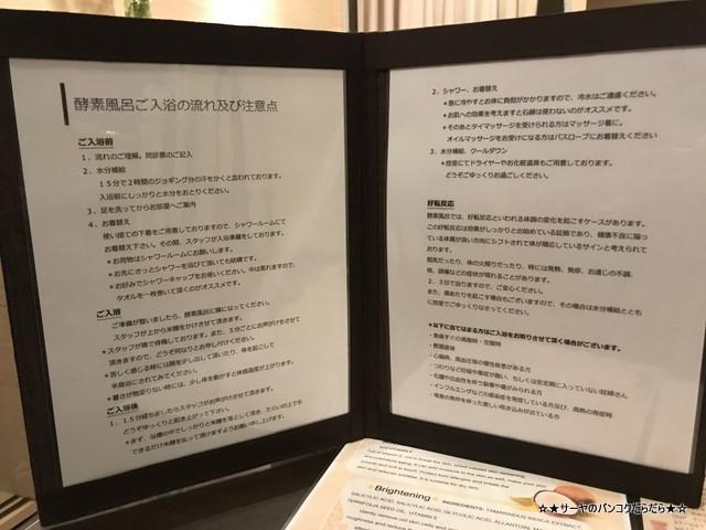 酵素風呂 バンコク初 atease マッサージ (5)