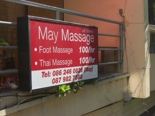 20090526 may massage 1