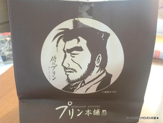 侍 プリン SAMURAI PURIN 北海道 取り寄せ