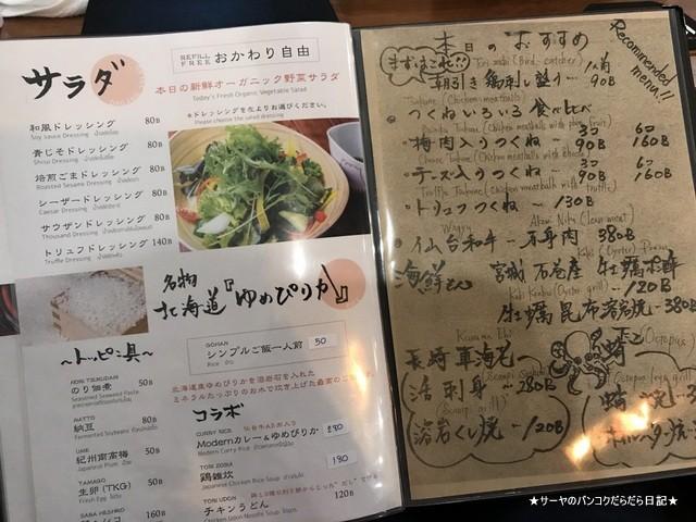 富士山溶岩焼MODERN モダン バンコク 和食 焼肉 (6)