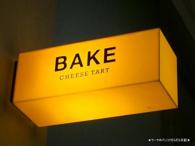 ベイク チーズタルト Bake Cheese Tart とのきや
