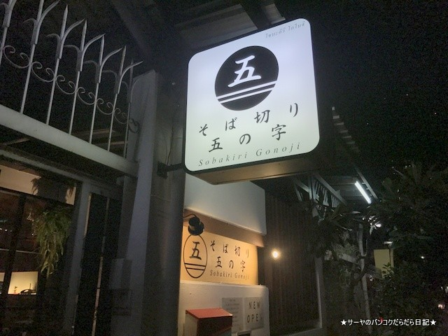 Sobakiri Gonoji  バンコク 蕎麦 (2)