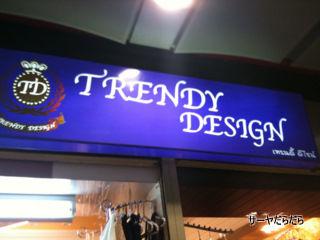 20101204 trndy design 1