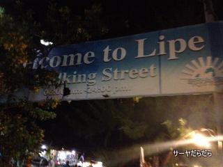 20120330 walking street 1
