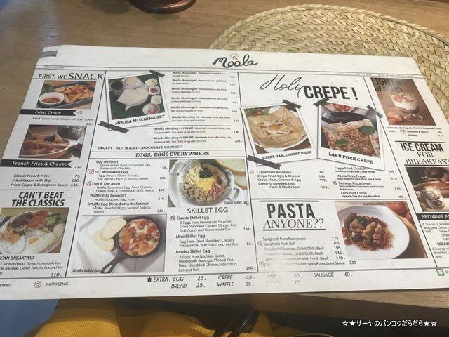 Moola Cafe ekamai バンコク エカマイ カフェ (1)
