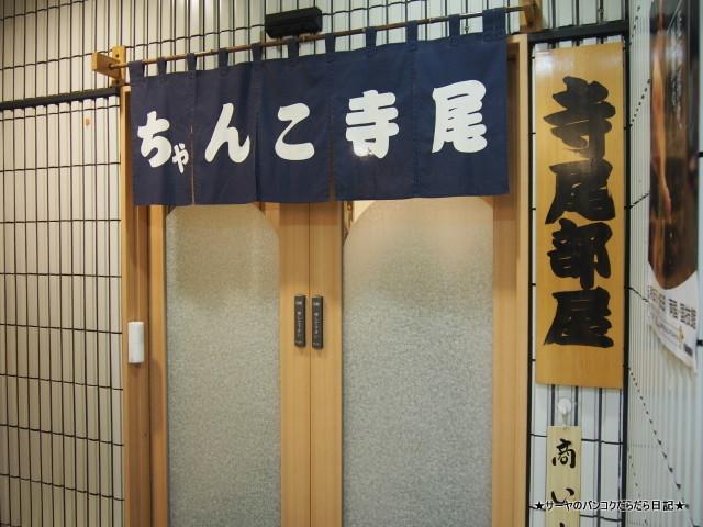 ちゃんこ鍋 相撲茶屋 寺尾 TERAO CHANKO