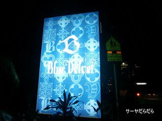 20110506 blue velvet 1