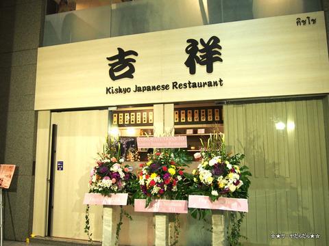 吉祥 KISYO バンコク 寿司 Bangkok