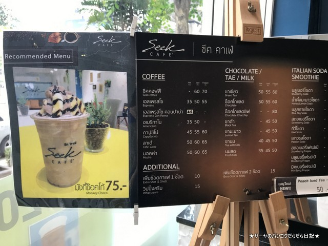 Seekcafe bangkok ari drink menu