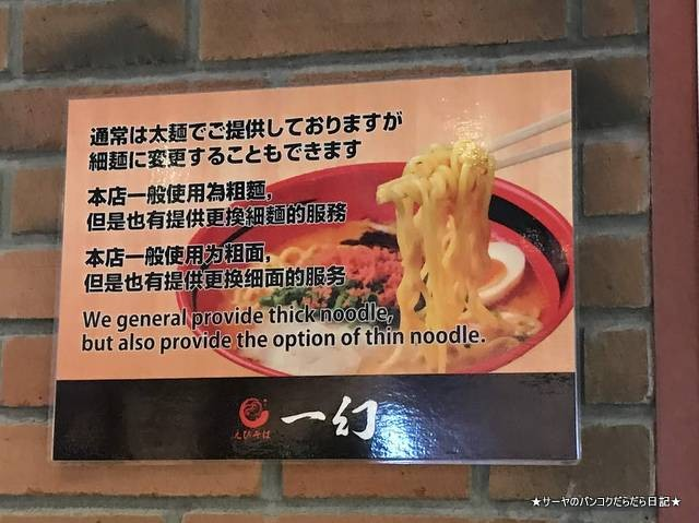 えびそば一幻 sapporo ramen shinchitose サーヤ バンコク (4)