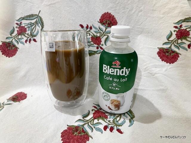 ブレンディ Blendy by 味の素 AJINOMOTO (7)