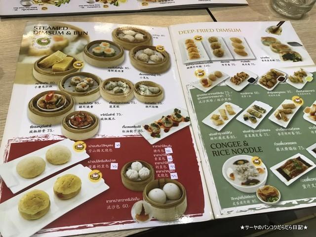 Her Cheun Fong 飲茶 バンコク 中華街 夜 ディナー お手軽 (1)