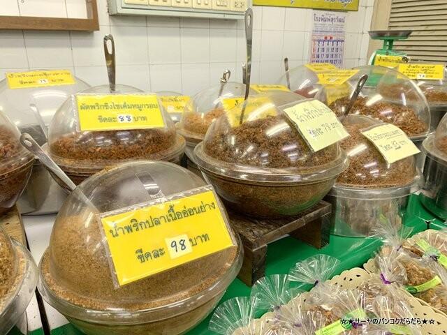 nittaya thai curry ニタヤ タイカレー (5)