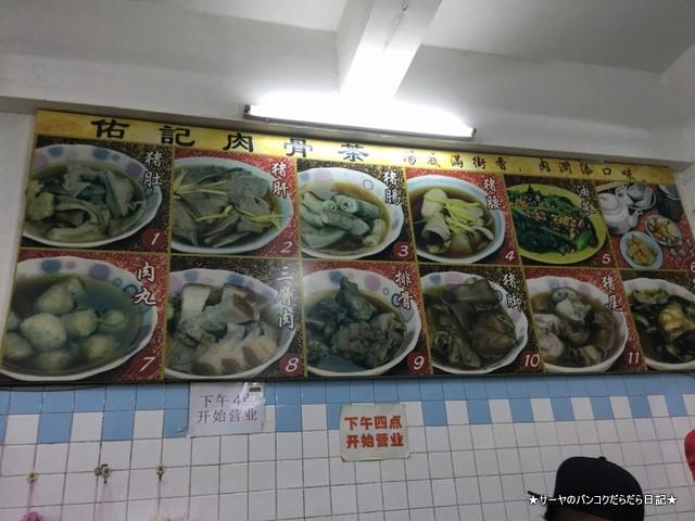 66 バクテー 肉 コタキナバル (7)