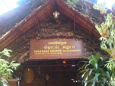 CHAN DARA  ANGKOR Restaurant at シェムリアップ