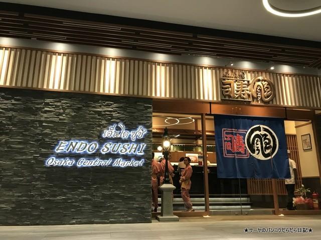 Endo Sushi 寿司遠藤 トンロー バンコク 和食 (3)