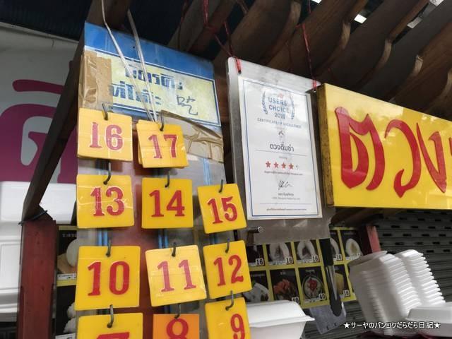 Tuang Dim Sum バンコク 朝食 飲茶 行列 5つ星 (19)