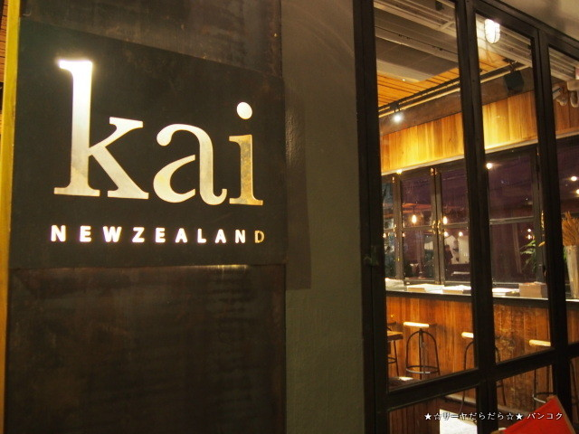 Kai New Zealand at サトーンSoi12 バンコク サーヤ