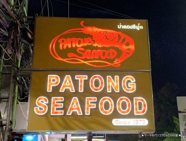 プーケット patong seafood (2)