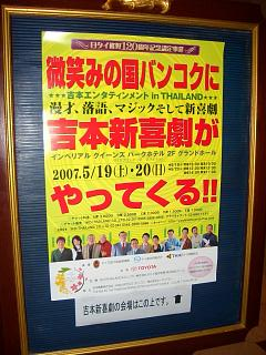 20070520 吉本新喜劇 1