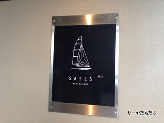 1115 sails 1