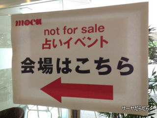 20120628 not for sale 2