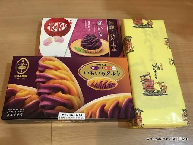 OKINAWA SOUVENIR 沖縄 土産 2019 おすすめ 紅芋 ちんすこう