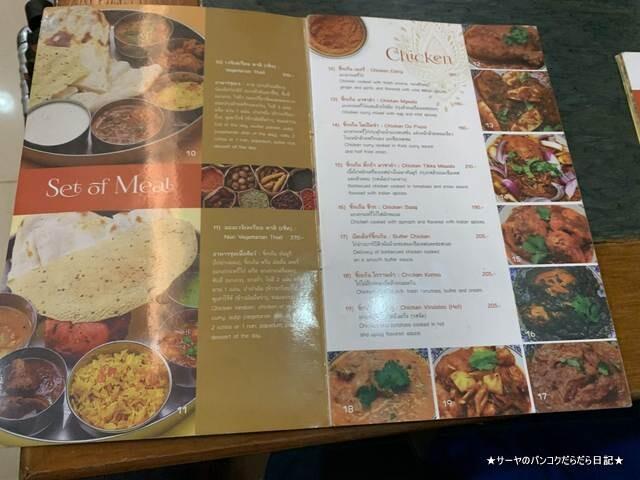 Royal India Restaurant ロイヤルインディア バンコク (5)