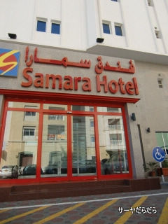 20120114 samala hotel 1