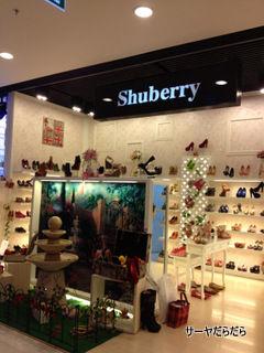 20120521 shuberry 1
