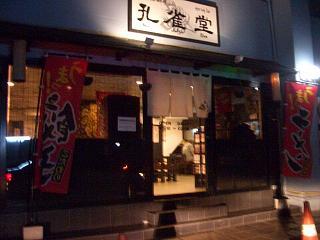 20070724 孔雀堂 1