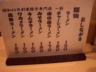 20061030 山小屋 4