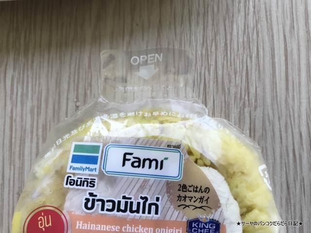 familymart onigiri おにぎりガパオ タイ カオマンガイ