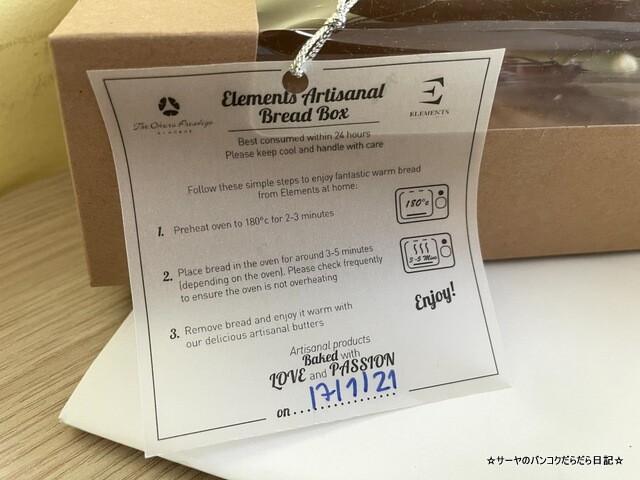Elements Artisanal Bread Box Offers Take-Away Delights (9)