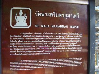 20060606 ラ・シー・マハー・ウマー・テウィ 1