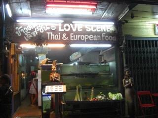 20090420 love scene 1