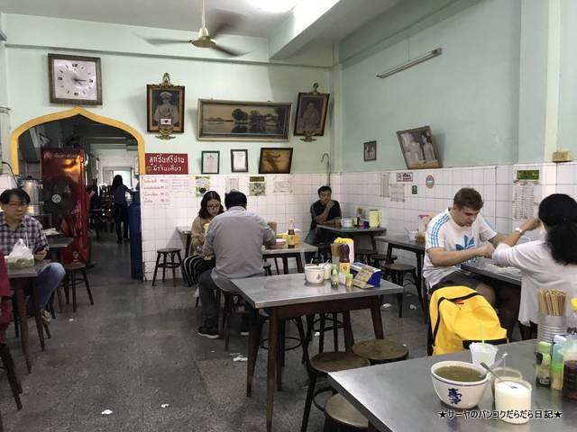 Sri Yan Beef Ball ルークチン シリヤーン 創業50年 (5)