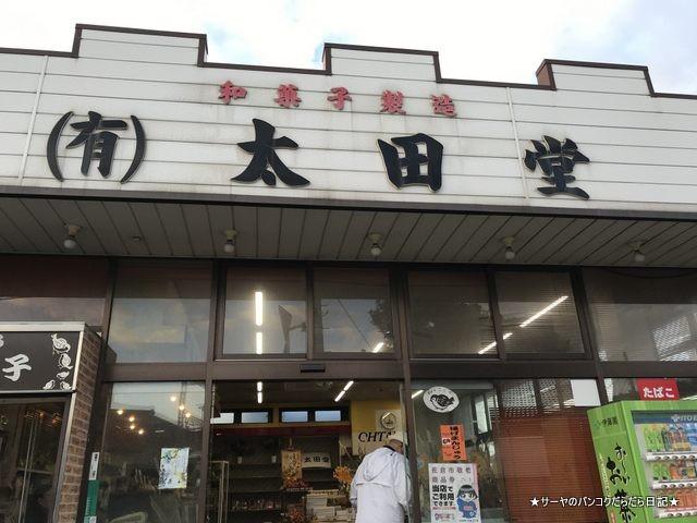 太田堂 臼井 佐倉 千葉 どら焼き (2)