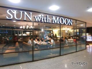 20110122 sun with moon 1