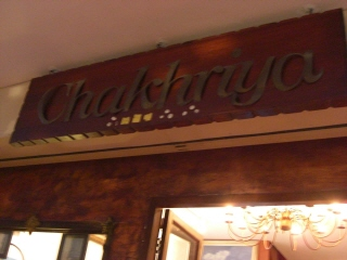 20080116 Chakhriya 1
