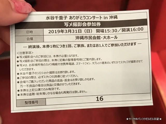 ありがとう 水谷千重子 沖縄 サーヤ 弾丸旅行 バンコク (11)